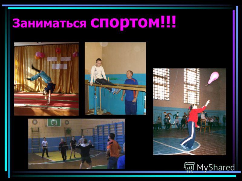 Заниматься спортом!!!