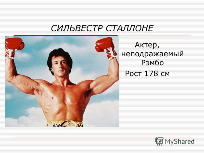 СИЛЬВЕСТР СТАЛЛОНЕ Актер, неподражаемый Рэмбо Рост 178 см