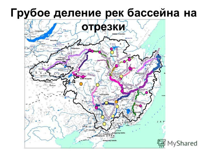Грубое деление рек бассейна на отрезки
