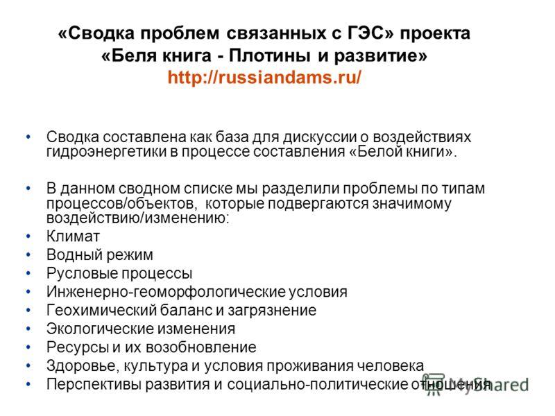 «Сводка проблем связанных с ГЭС» проекта «Беля книга - Плотины и развитие» http://russiandams.ru/ Сводка составлена как база для дискуссии о воздействиях гидроэнергетики в процессе составления «Белой книги». В данном сводном списке мы разделили пробл