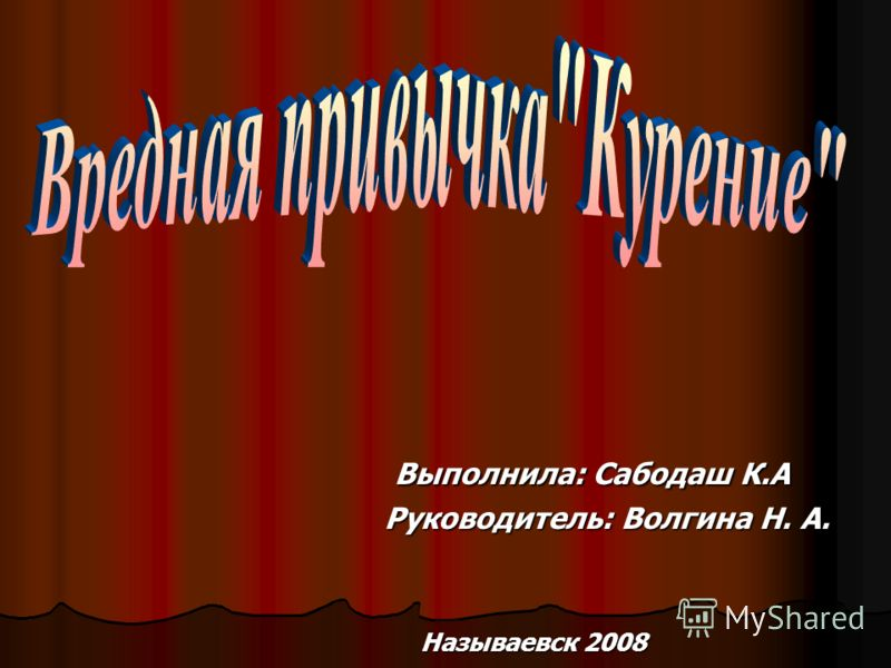 Выполнила: Сабодаш К.А Выполнила: Сабодаш К.А Руководитель: Волгина Н. А. Руководитель: Волгина Н. А. Называевск 2008