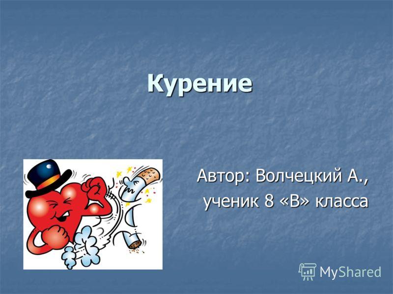 Курение Автор: Волчецкий А., ученик 8 «В» класса