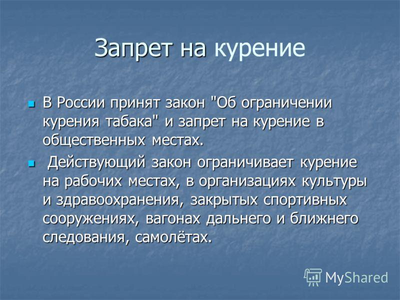 Запрет на Запрет на курение В России принят закон