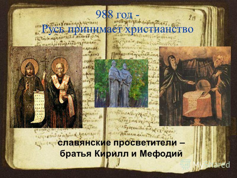 988 год - Русь принимает христианство славянские просветители – братья Кирилл и Мефодий