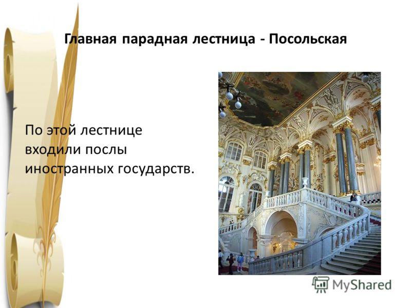 Главная парадная лестница - Посольская По этой лестнице входили послы иностранных государств. 1763 год