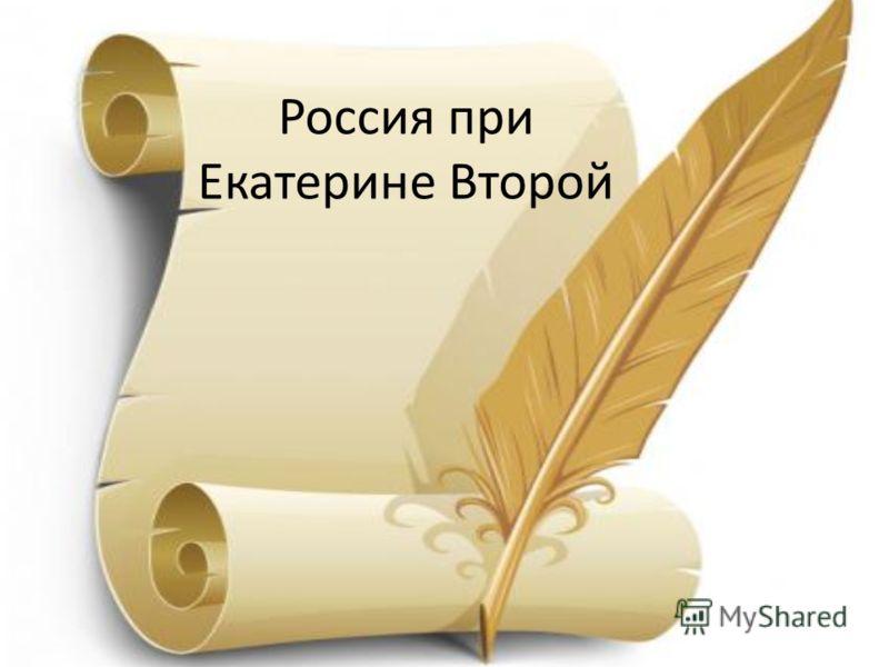 Россия при Екатерине Второй