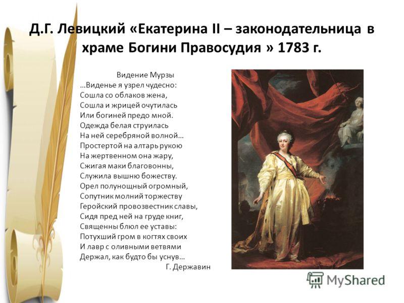 Копия с картины дглевицкого