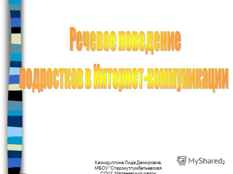 Хамидуллина Лида Дамировна, МБОУ Старокутлумбетьевская СОШ,Матвеевский район 2