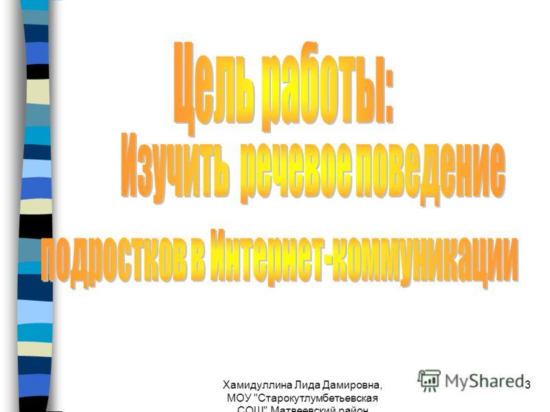 Хамидуллина Лида Дамировна, МОУ Старокутлумбетьевская СОШ,Матвеевский район 3