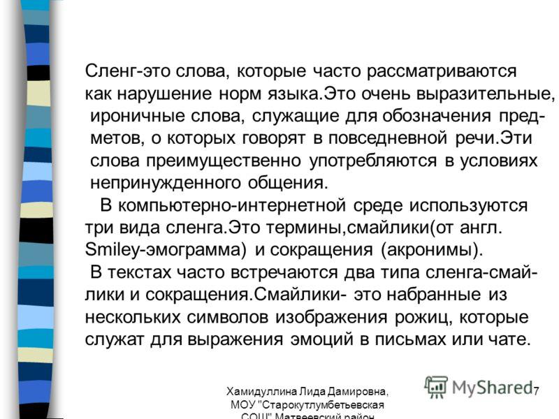 Хамидуллина Лида Дамировна, МОУ