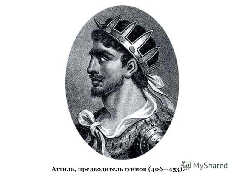 Аттила, предводитель гуннов (406453).