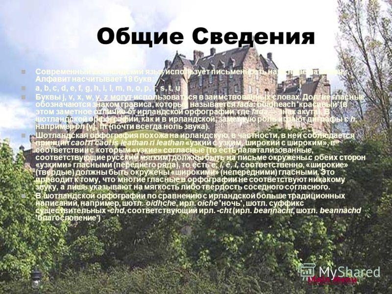 Scotland Общие сведения Общие сведения Согласные Ларингальные признаки Ларингальные признаки Main Text
