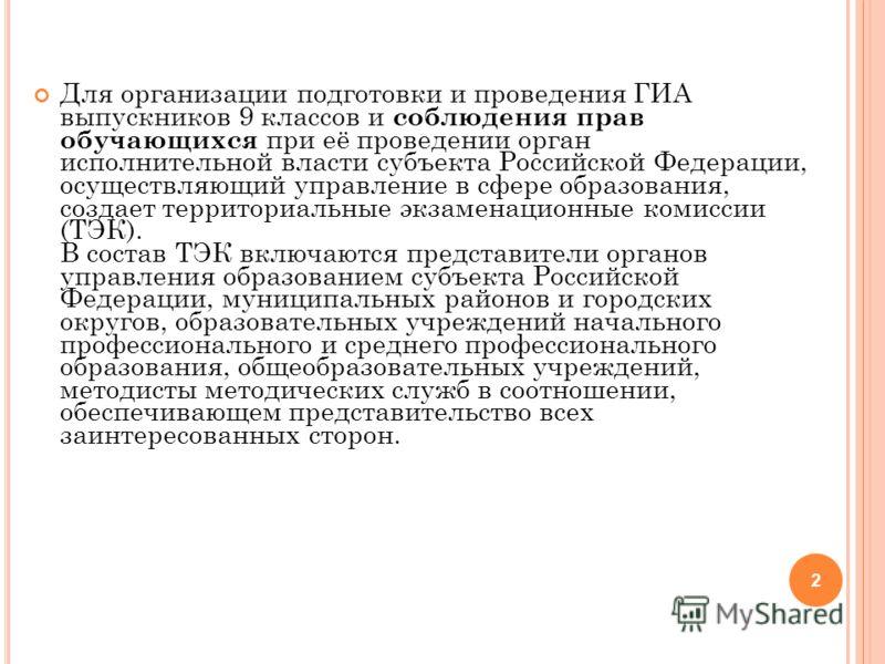 Для организации подготовки и проведения ГИА выпускников 9 классов и соблюдения прав обучающихся при её проведении орган исполнительной власти субъекта Российской Федерации, осуществляющий управление в сфере образования, создает территориальные экзаме