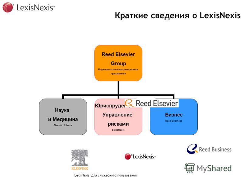 LexisNexis Для служебного пользования Краткие сведения о LexisNexis Reed Elsevier Group Издательское и информационное предприятия Наука и Медицина Elsevier Science Юриспруденция и Управление рисками LexisNexis Бизнес Reed Business