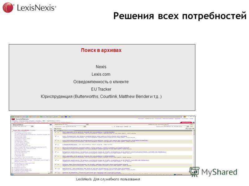 LexisNexis Для служебного пользования Решения всех потребностей Поиск в архивах Nexis Lexis.com Осведомленность о клиенте EU Tracker Юриспруденция (Butterworths, Courtlink, Matthew Bender и т.д..)