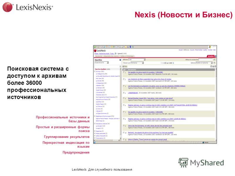 LexisNexis Для служебного пользования Nexis (Новости и Бизнес) Поисковая система с доступом к архивам более 36000 профессиональных источников Профессиональные источники и базы данных Простые и расширенные формы поиска Группирование результатов Перекр