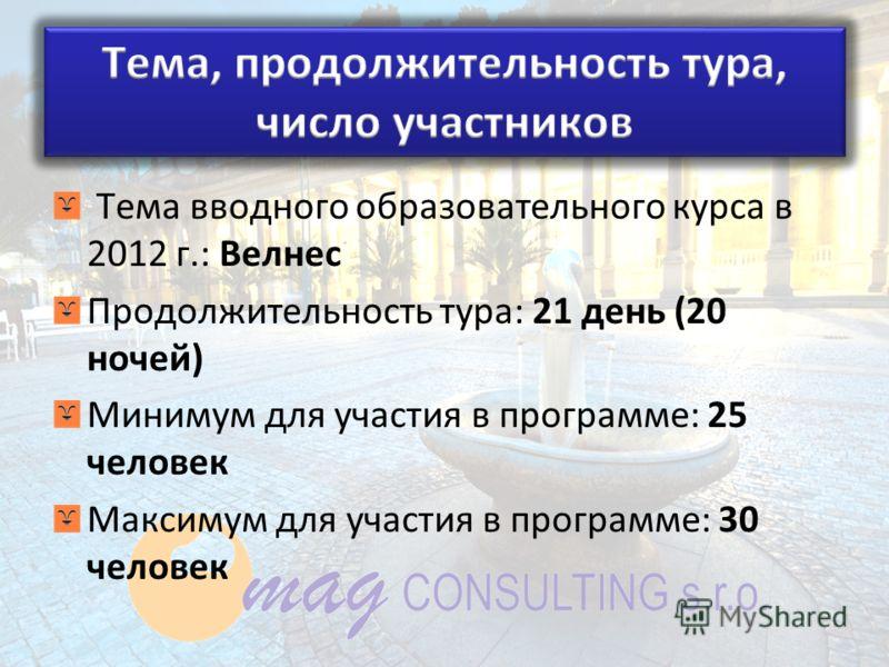 Тема вводного образовательного курса в 2012 г.: Велнес Продолжительность тура: 21 день (20 ночей) Минимум для участия в программе: 25 человек Максимум для участия в программе: 30 человек