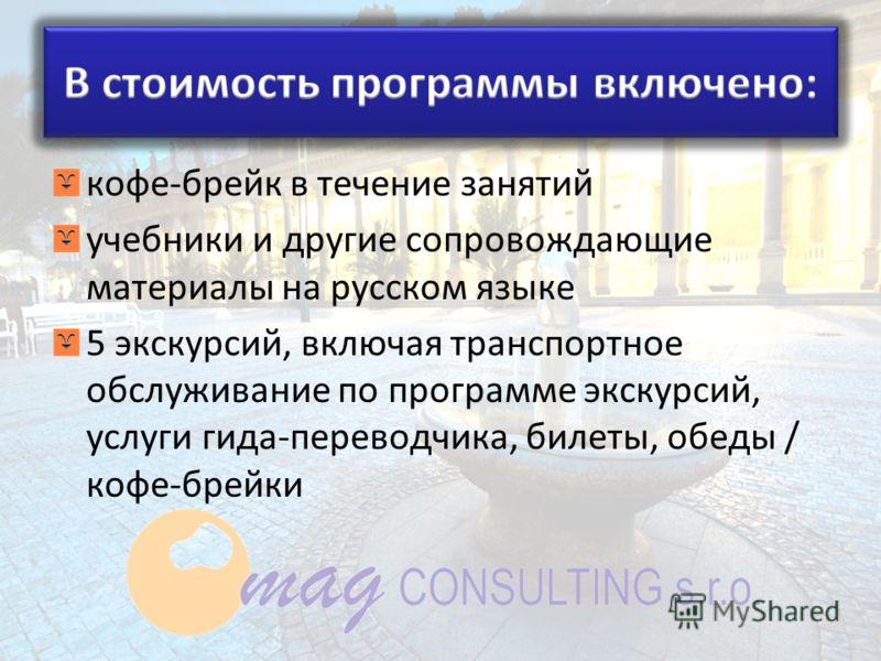 кофе-брейк в течение занятий учебники и другие сопровождающие материалы на русском языке 5 экскурсий, включая транспортное обслуживание по программе экскурсий, услуги гида-переводчика, билеты, обеды / кофе-брейки