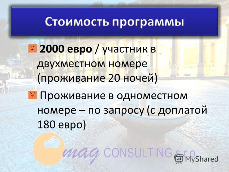 2000 евро / участник в двухместном номере (проживание 20 ночей) Проживание в одноместном номере – по запросу (с доплатой 180 евро)
