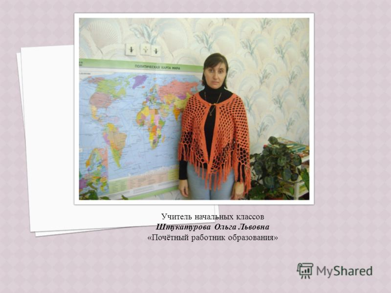 Учитель начальных классов Штукатурова Ольга Львовна «Почётный работник образования»