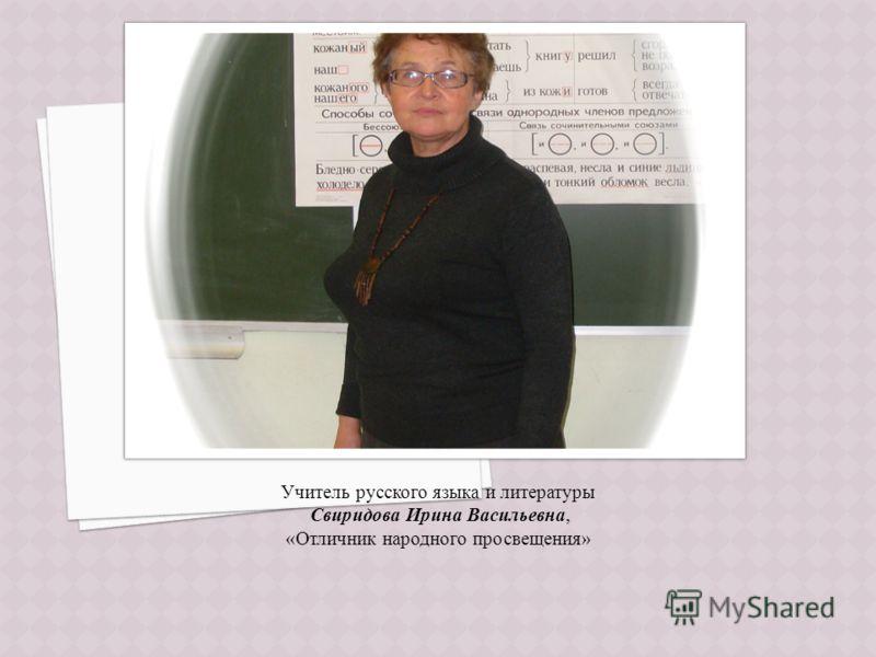 Учитель русского языка и литературы Свиридова Ирина Васильевна, «Отличник народного просвещения»