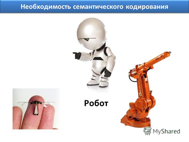 Необходимость семантического кодирования Робот