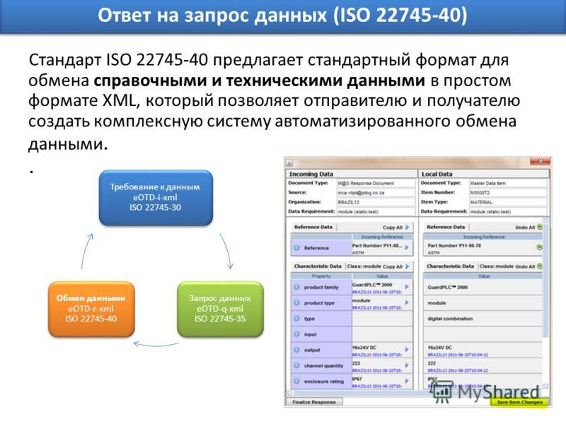 Стандарт ISO 22745-40 предлагает стандартный формат для обмена справочными и техническими данными в простом формате XML, который позволяет отправителю и получателю создать комплексную систему автоматизированного обмена данными.. Ответ на запрос данны