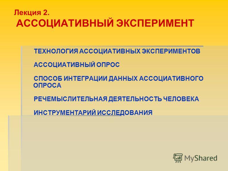 Лекция 2. АССОЦИАТИВНЫЙ ЭКСПЕРИМЕНТ ТЕХНОЛОГИЯ АССОЦИАТИВНЫХ ЭКСПЕРИМЕНТОВ АССОЦИАТИВНЫЙ ОПРОС СПОСОБ ИНТЕГРАЦИИ ДАННЫХ АССОЦИАТИВНОГО ОПРОСА РЕЧЕМЫСЛИТЕЛЬНАЯ ДЕЯТЕЛЬНОСТЬ ЧЕЛОВЕКА ИНСТРУМЕНТАРИЙ ИССЛЕДОВАНИЯ