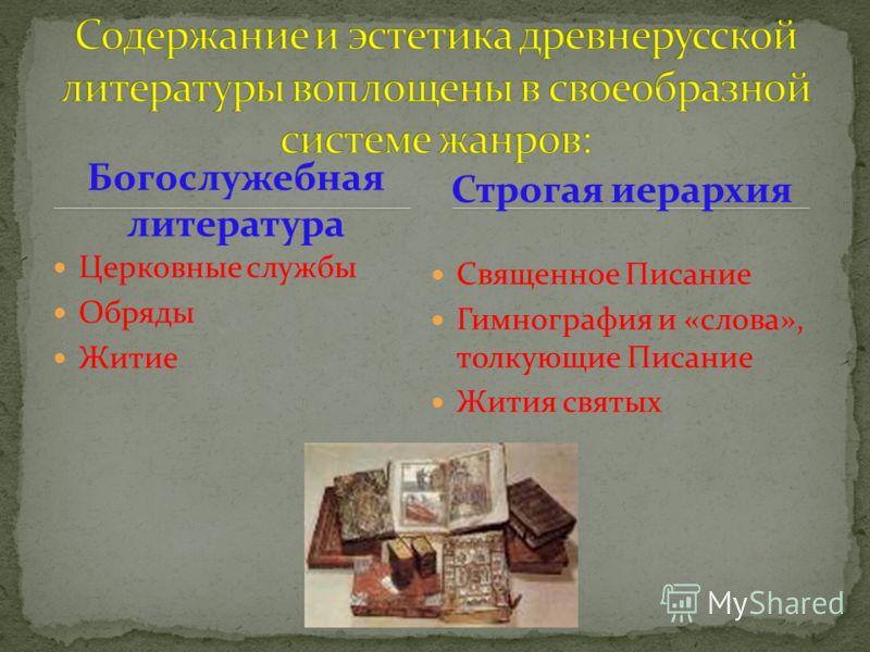 Богослужебная литература Церковные службы Обряды Житие Священное Писание Гимнография и «слова», толкующие Писание Жития святых Строгая иерархия