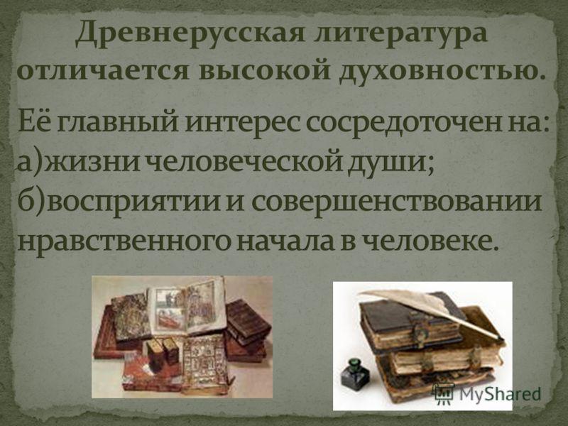 Древнерусская литература отличается высокой духовностью.