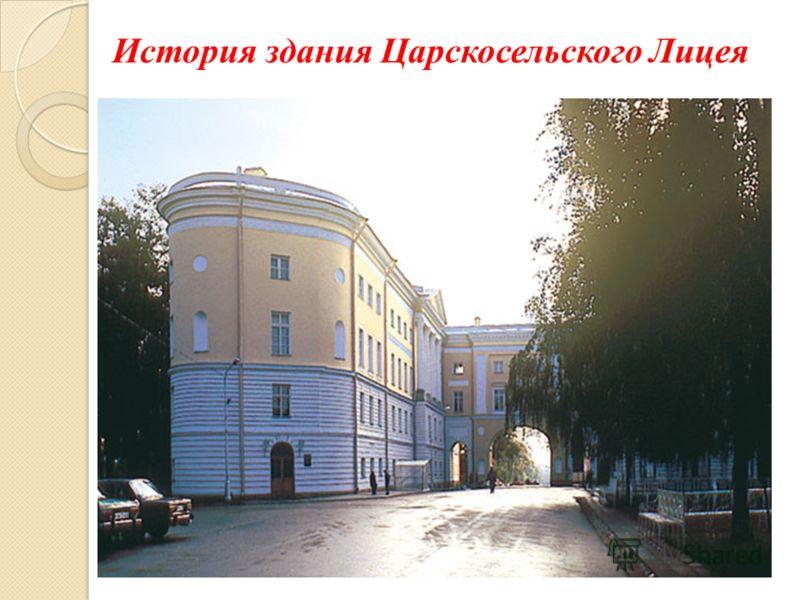 История здания Царскосельского Лицея