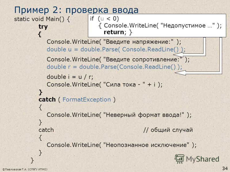 ©Павловская Т.А. (СПбГУ ИТМО) 34 Пример 2: проверка ввода static void Main() { try { Console.WriteLine(