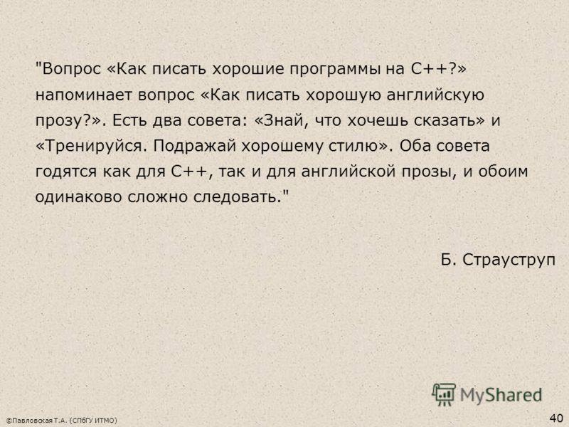 ©Павловская Т.А. (СПбГУ ИТМО) 40