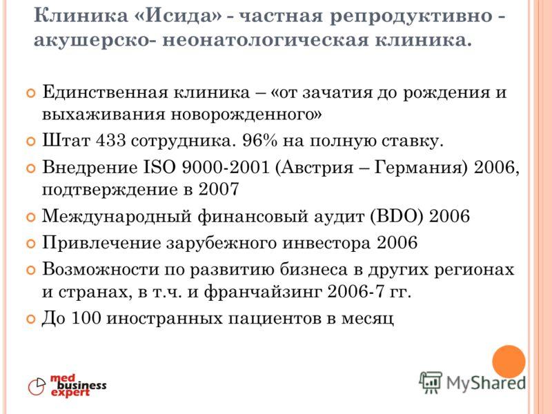 5. СЛЕДСТВИЯ ДОСТИГНУТОГО Консалтинговая компания МедБизнесЭксперт, Киев 25