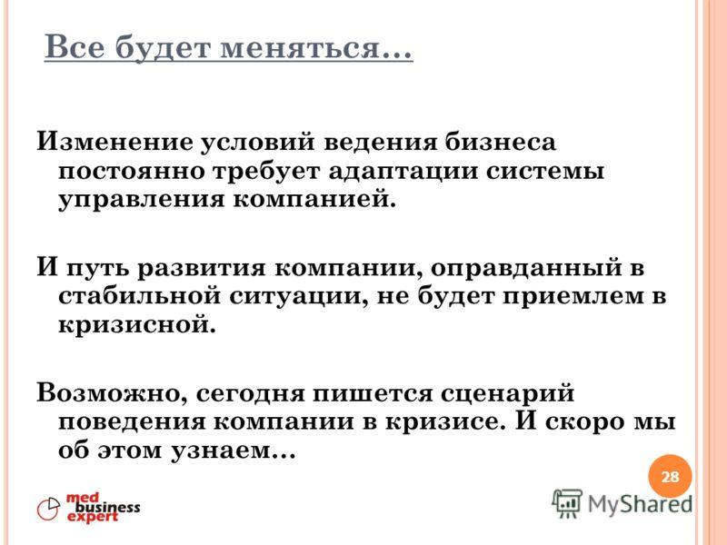 ЗАКЛЮЧЕНИЕ Консалтинговая компания МедБизнесЭксперт, Киев 27