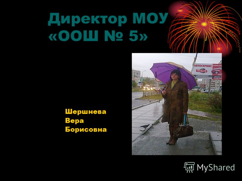 Директор МОУ «ООШ 5» Шершнева Вера Борисовна