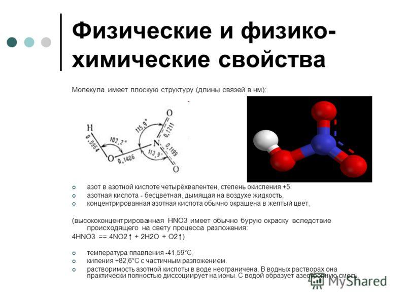 +5. азотная кислота