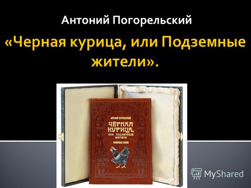 Черная Курица Погорельский Книгу