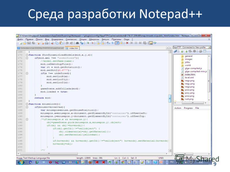 Среда разработки Notepad++ 9