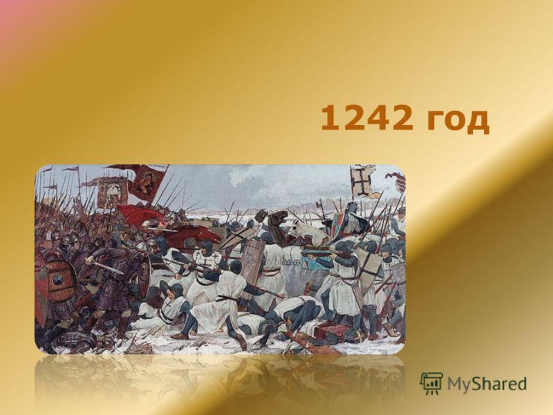 1242 год