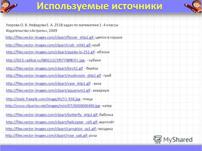 http://files.vector-images.com/clipart/crab_mhk1.gif-http://files.vector-images.com/clipart/crab_mhk1.gif- краб http://files.vector-images.com/clipart/birch1.gifhttp://files.vector-images.com/clipart/birch1.gif - берёза http://files.vector-images.com