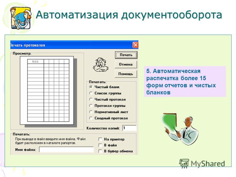 Автоматизация документооборота 5. Автоматическая распечатка более 15 форм отчетов и чистых бланков
