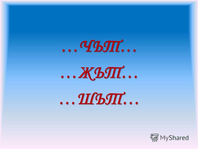 …ЧЬТ……ЖЬТ……ШЬТ…