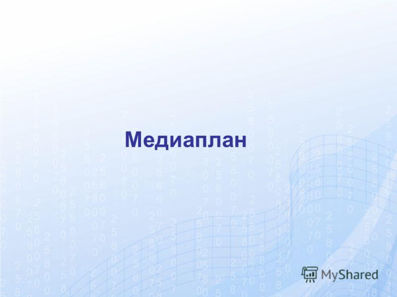 Медиаплан