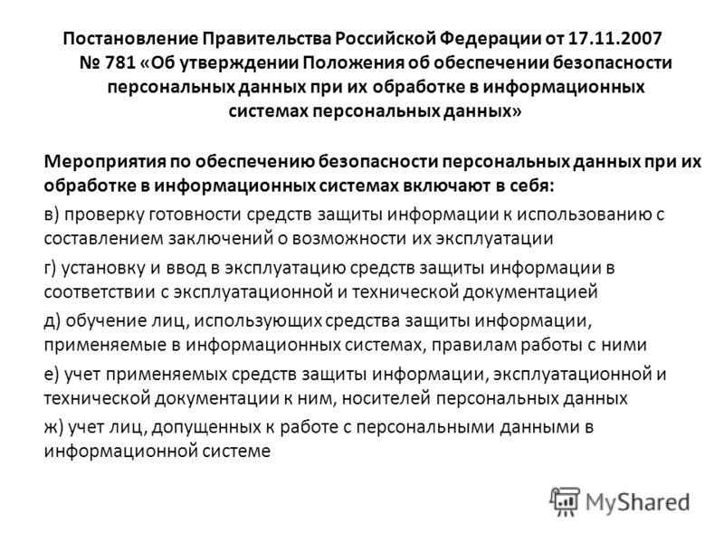 Постановление Правительства Российской Федерации от 17.11.2007 781 «Об утверждении Положения об обеспечении безопасности персональных данных при их обработке в информационных системах персональных данных» Мероприятия по обеспечению безопасности персо