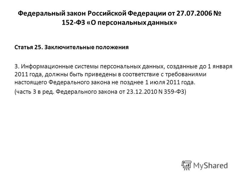 Федеральный закон Российской Федерации от 27.07.2006 152-ФЗ «О персональных данных» Статья 25. Заключительные положения 3. Информационные системы персональных данных, созданные до 1 января 2011 года, должны быть приведены в соответствие с требованиям