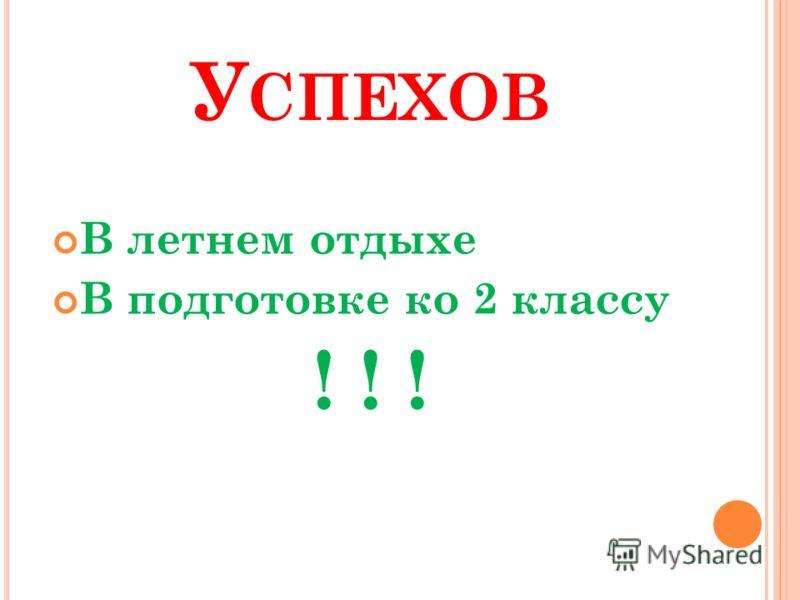 У СПЕХОВ В летнем отдыхе В подготовке ко 2 классу ! ! !