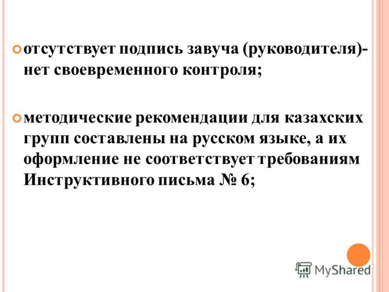 отсутствует подпись завуча (руководителя)- нет своевременного контроля; методические рекомендации для казахских групп составлены на русском языке, а их оформление не соответствует требованиям Инструктивного письма 6;