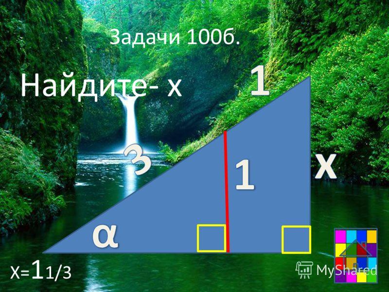 Задачи 100б. Найдите- х Х= 1 1/3