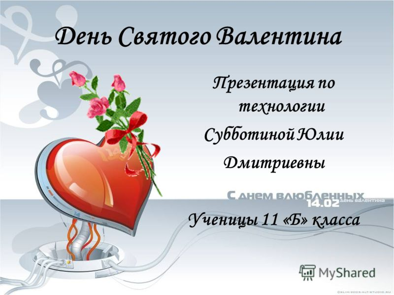 День Святого Валентина Презентация по технологии Субботиной Юлии Дмитриевны Ученицы 11 «Б» класса